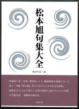 俳誌「橘」五百号記念大会_f0071480_19120876.jpg