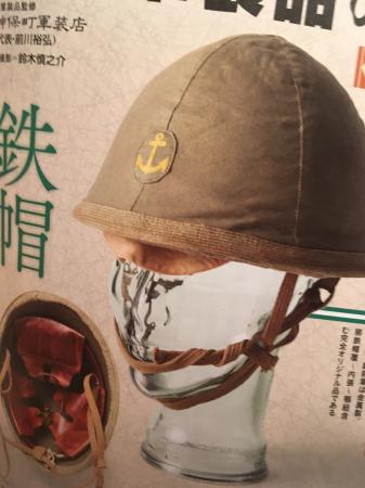 令和元年7月28日 海軍鉄帽・揃鉄帽覆付_a0154482_17232839.jpg