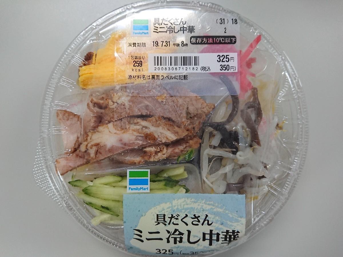7/29  ファミマ 具だくさんミニ冷し中華 & フレッシュ野菜サラダ_b0042308_01291545.jpg