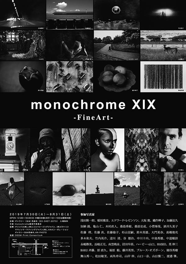 monochrome XIX「FineArt」1週目、連日多くの方々にご来館頂きました、ありがとうございます。_b0194208_00300237.jpg