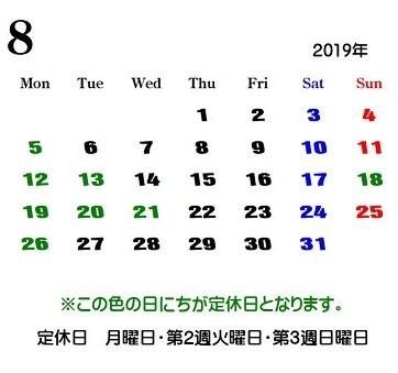 2019年8月の定休日です。_e0131611_09433545.jpg
