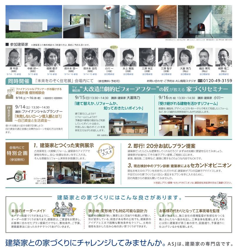 イベントに参加/ASJ/第36回未来をのぞく住宅展/鳥取_c0225122_10201816.jpg