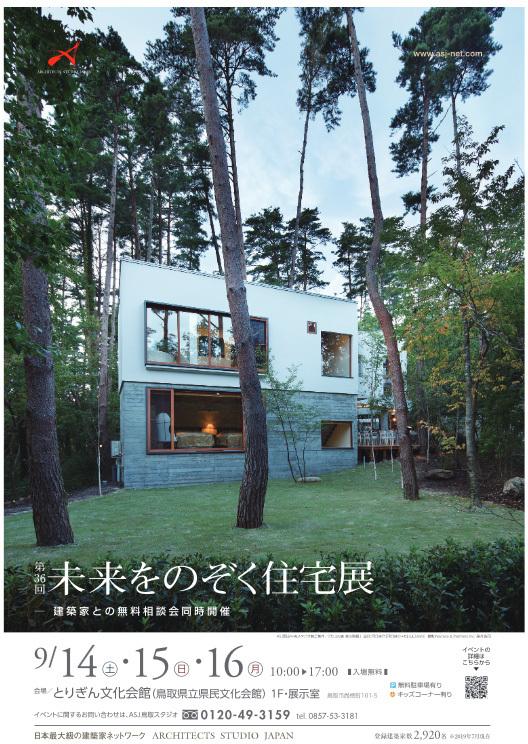 イベントに参加/ASJ/第36回未来をのぞく住宅展/鳥取_c0225122_10202503.jpg