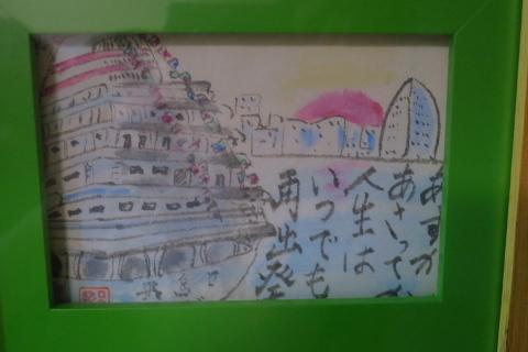 「絵手紙」で人生を語る。_d0046025_00204464.jpg