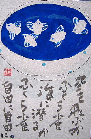 「絵手紙」で人生を語る。_d0046025_00383371.jpg