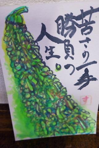 「絵手紙」で人生を語る。_d0046025_00442696.jpg