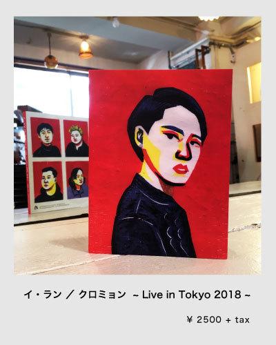 「イ・ラン / クロミョン ~ Live in Tokyo 2018 ~」入荷してます_e0120930_13144443.jpg