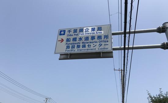 19.07.30(火) 企業局船橋水道事務所_f0035232_22303052.jpg
