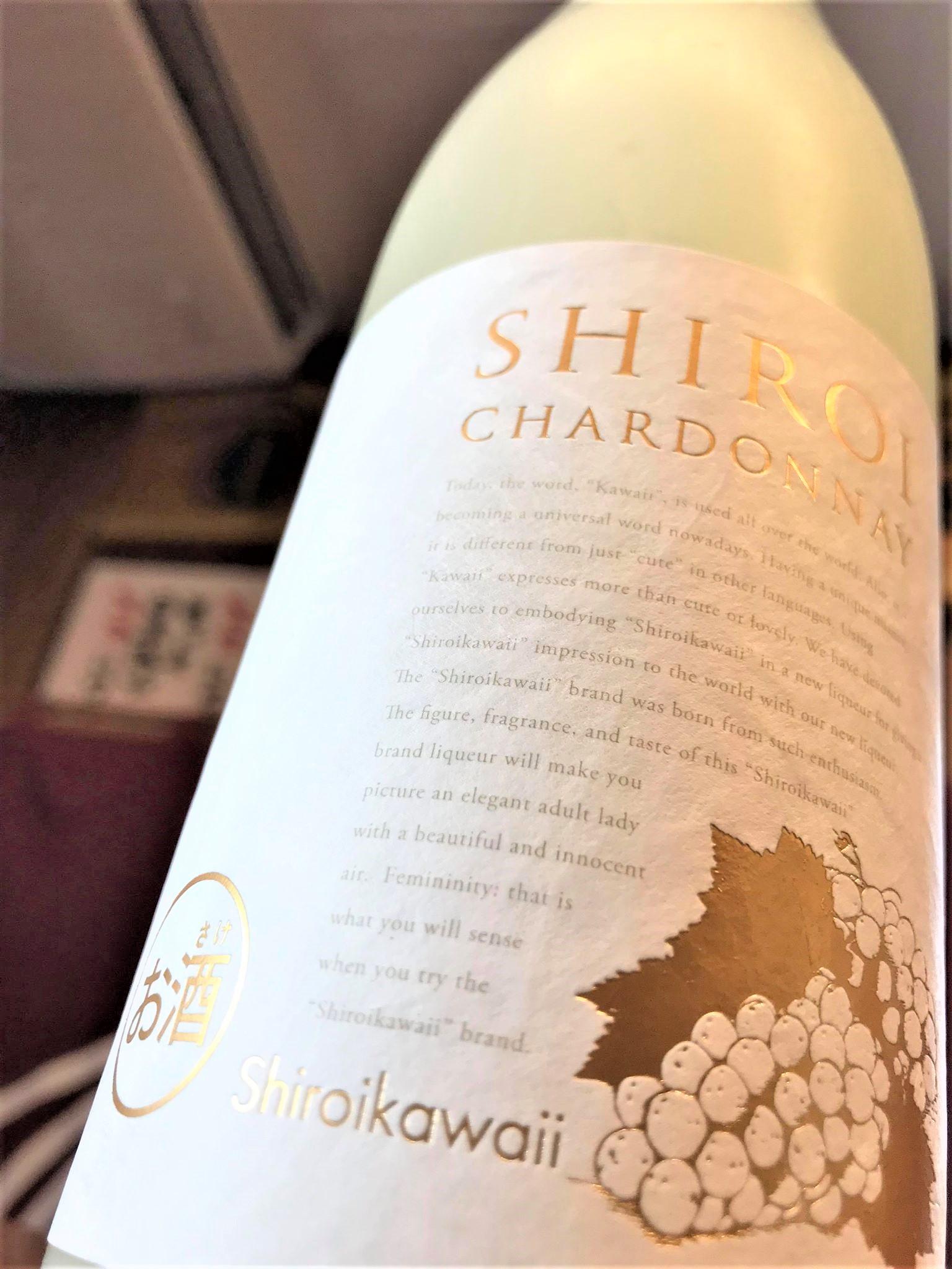【個性派】Shiroi Kawaii 白いシャルドネ ミルクベースのお酒 限定🆕_e0173738_1024710.jpg
