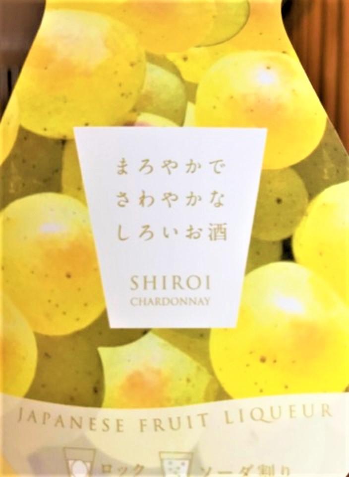 【個性派】Shiroi Kawaii 白いシャルドネ ミルクベースのお酒 限定🆕_e0173738_10514695.jpg