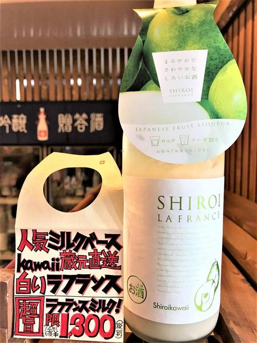 【個性派】Shiroi Kawaii 白いシャルドネ ミルクベースのお酒 限定🆕_e0173738_10561366.jpg