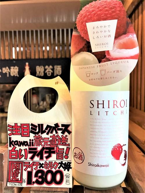 【個性派】Shiroi Kawaii 白いシャルドネ ミルクベースのお酒 限定🆕_e0173738_10562370.jpg