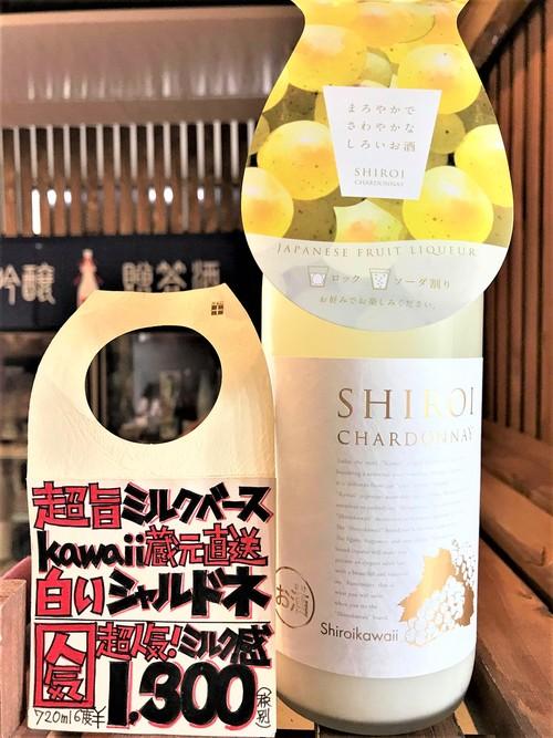 【個性派】Shiroi Kawaii 白いシャルドネ ミルクベースのお酒 限定🆕_e0173738_1056336.jpg