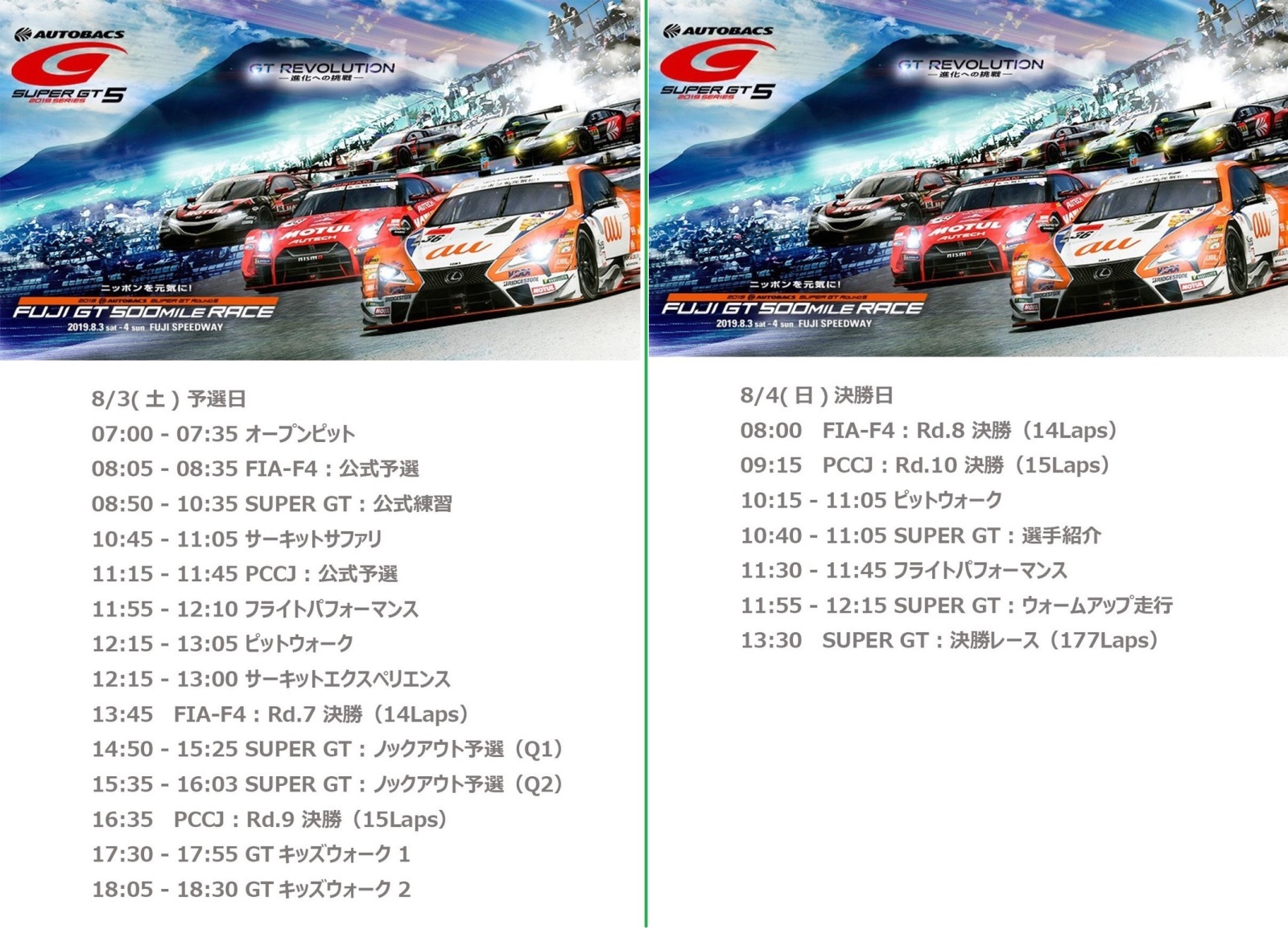 【SUPER GT Round5 富士】 サーキットサファリとミクサポ撮影会のお知らせ_e0379343_16240697.jpg