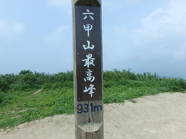 裏六甲 魚屋道 おじさんの休日_f0334143_1957692.jpg