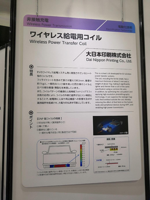 人とクルマのテクノロジー展 名古屋~☆_a0004752_08180942.jpg