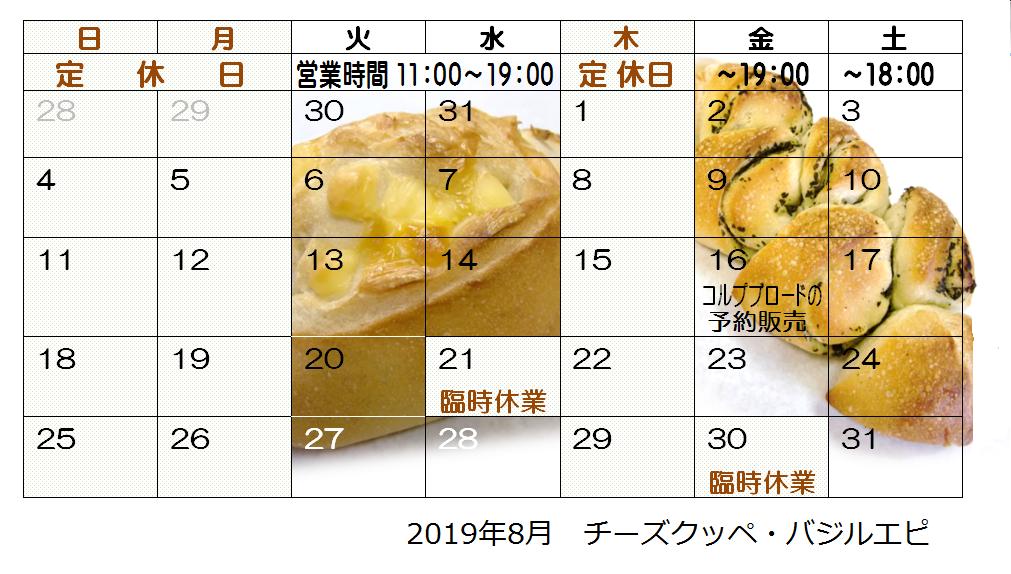 8月のかんぱぁにゅ_c0060472_15424942.png