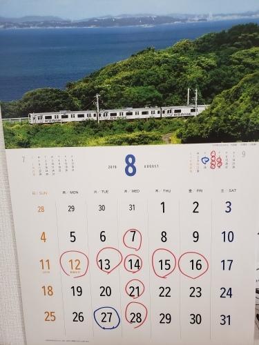 8月のお休み_a0310573_10252081.jpg