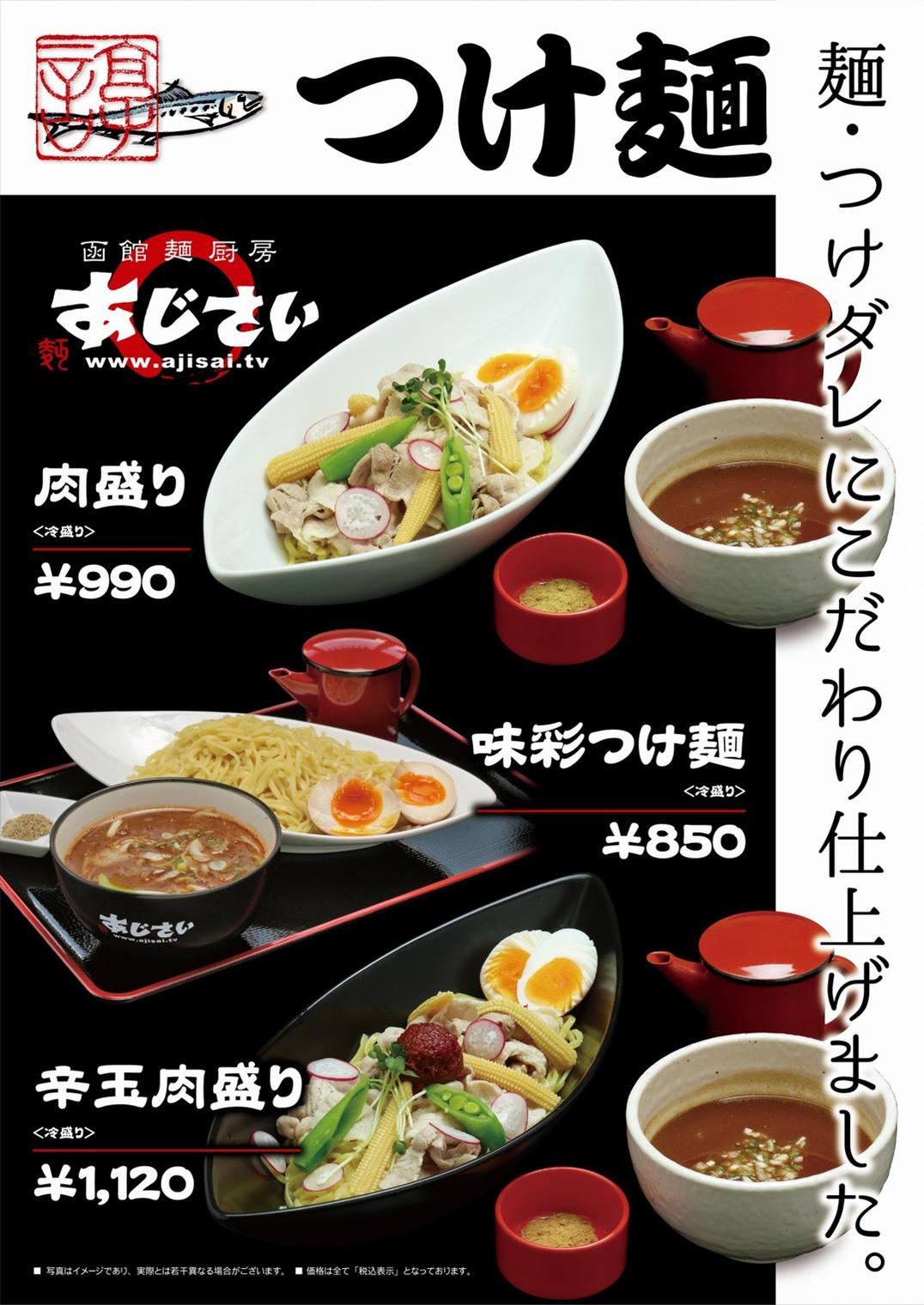 暑いし、つけ麺食べよっ!と思っているそこのあなた!!!_f0186373_16330276.jpg
