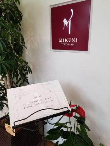 Mikuni Yokohama_d0387174_1303087.jpg