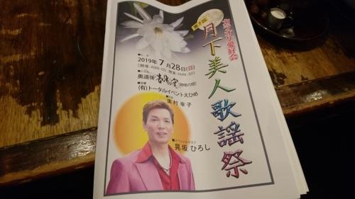 「松山ライブ」_a0075684_09510842.jpg