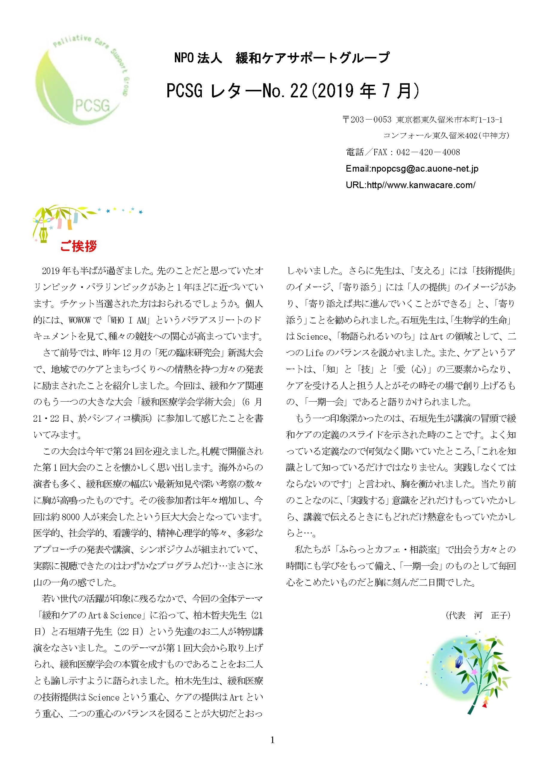 PCSGレター No.22(2019.7 第22号発行)_e0167087_05115890.jpg