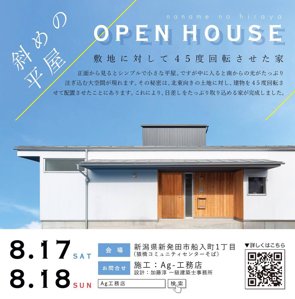 オープンハウスを開催します! 新発田猿橋の家_b0349892_06173562.jpg