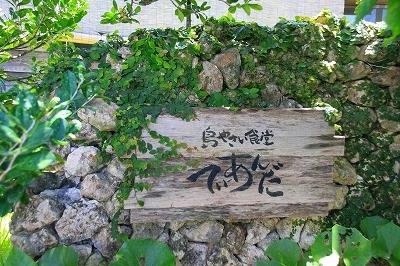 沖縄旅行 読谷村 「島やさい食堂てぃーあんだ」とさとうきび畑_f0374092_16563823.jpg