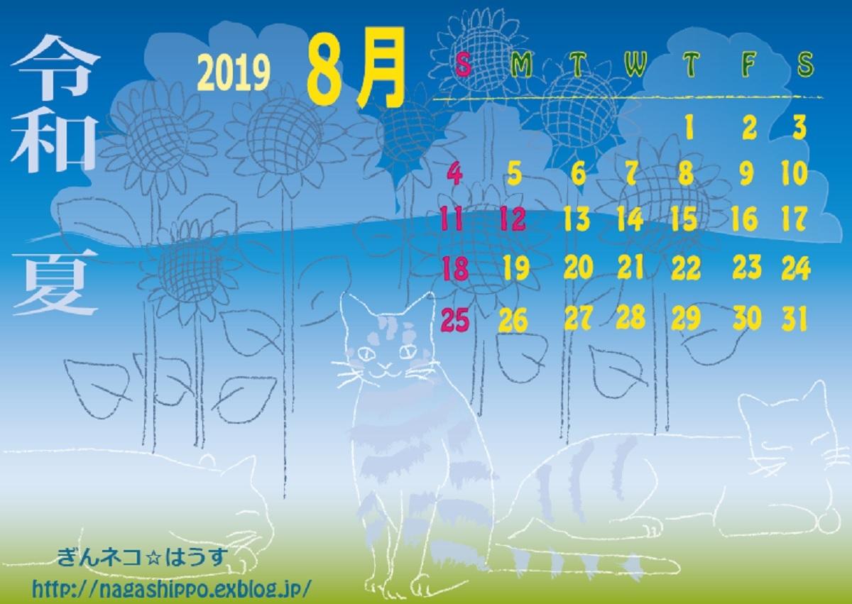 オリジナルカレンダー8月_a0333195_21373005.jpg