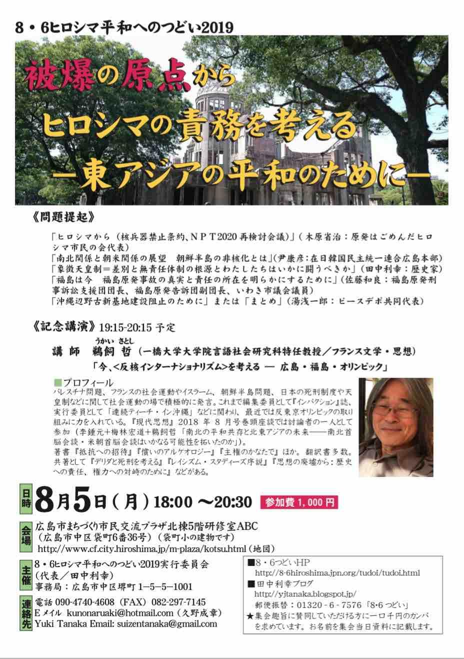 被爆74周年、原水爆禁止広島大会・ヒロシマ平和の集いへ_e0068696_16355030.jpg