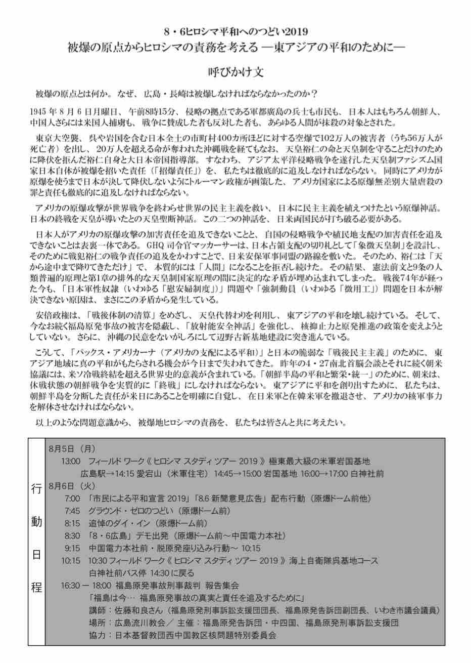 被爆74周年、原水爆禁止広島大会・ヒロシマ平和の集いへ_e0068696_16361667.jpg