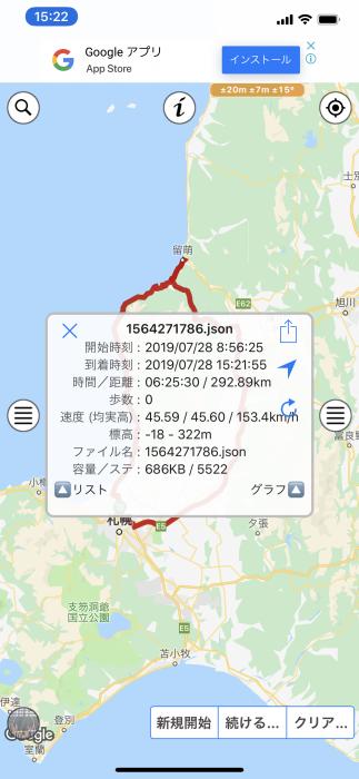 北海道ダイナ& FXR会  第1回ツーリング!_c0226202_07183728.png