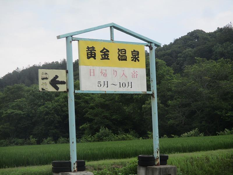 7月31日(水)・・・夏休み海水浴、そして蘭越町の黄金温泉へ_f0202703_20074149.jpg