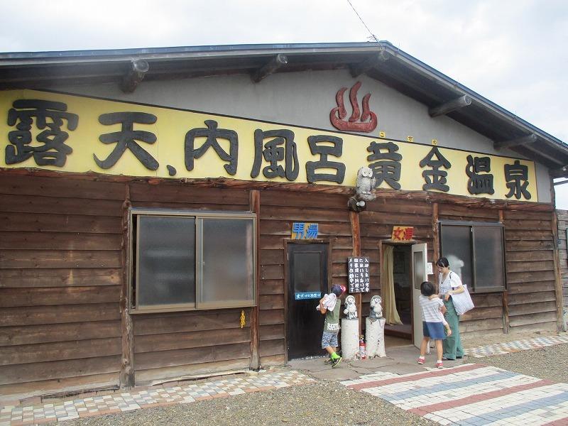 7月31日(水)・・・夏休み海水浴、そして蘭越町の黄金温泉へ_f0202703_20080692.jpg
