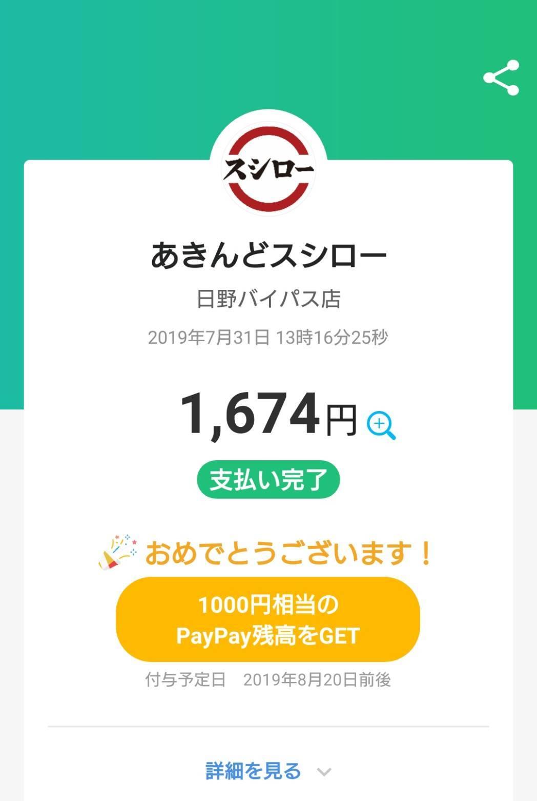 7/30夜勤明け PayPayワクワクランチ スシロー日野バイパス店_b0042308_20314211.jpg