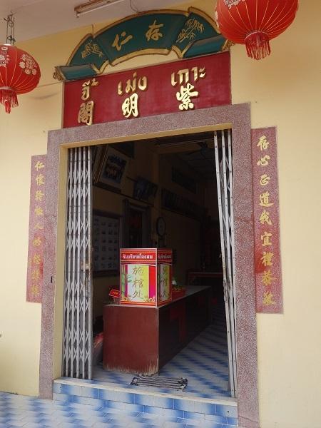 充実のパッタニー華人街、徳教会もありました_d0360509_22513287.jpg