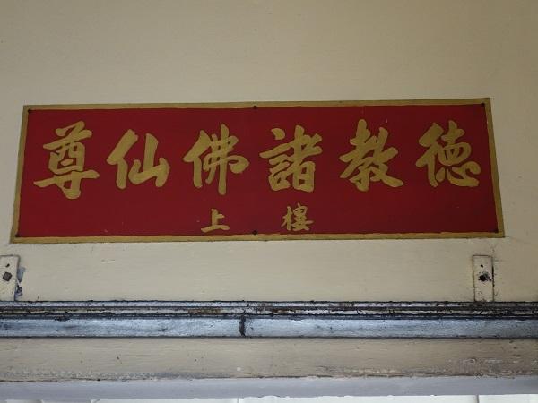 充実のパッタニー華人街、徳教会もありました_d0360509_22513877.jpg