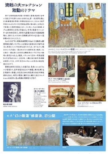 松方コレクション展_a0116217_02334675.jpg
