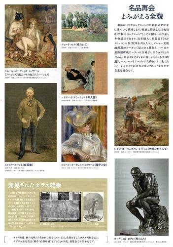 松方コレクション展_a0116217_02342473.jpg