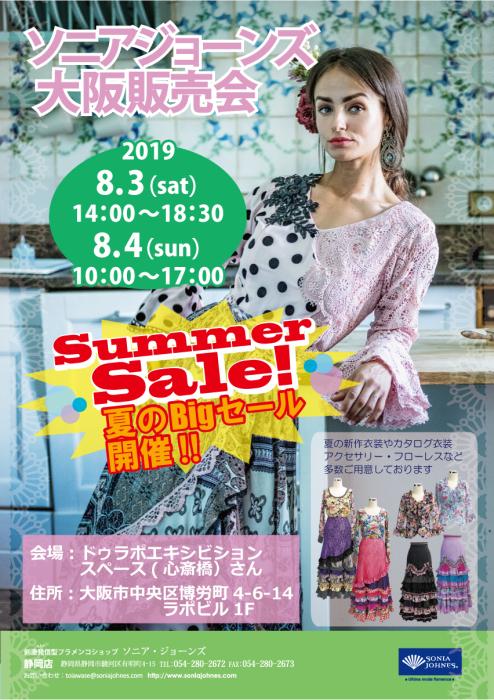 ~大阪販売会のお知らせです!~_b0142724_15080584.jpg