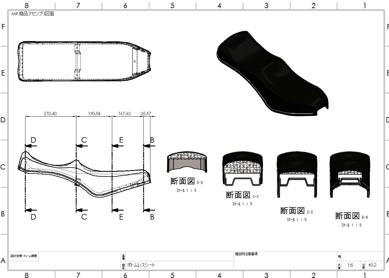 バイクのシートの設計_a0139843_01053976.jpg