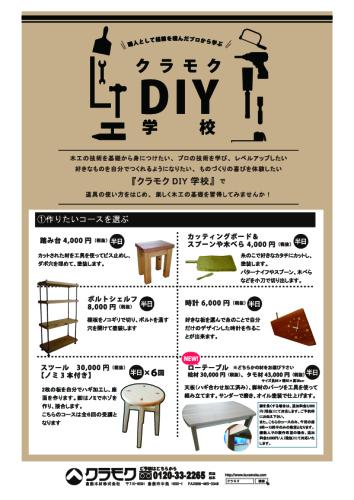 クラモクDIY学校でローテーブルを作ろう!!_b0211845_16501295.jpg