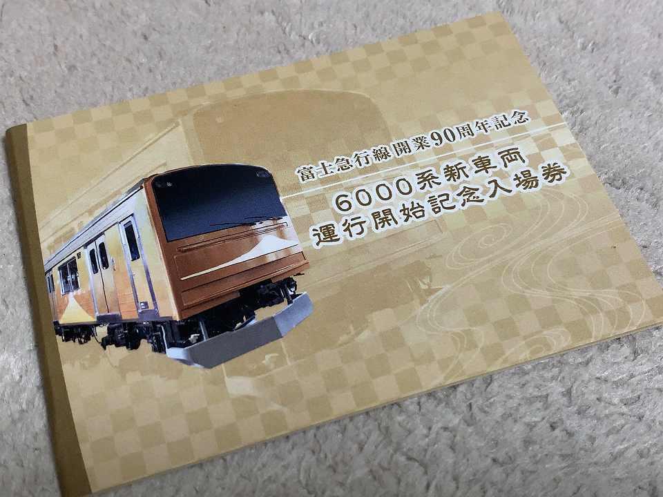 激旅!富士山周遊2泊3日(6)_e0173645_07233265.jpg
