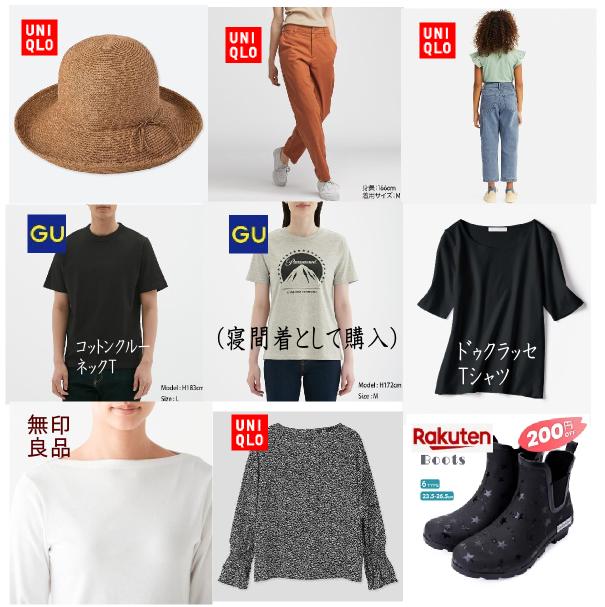 2019春夏購入服の記録。_e0031249_04511227.png