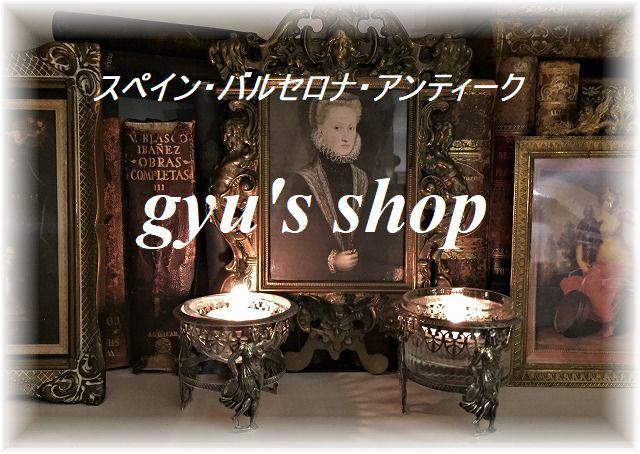 gyu\'s shopへようこそ!_f0112550_08061884.jpg