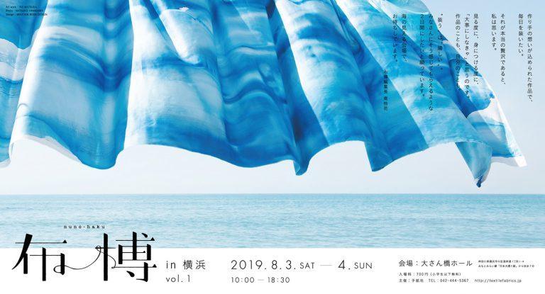 「布博 in 横浜 vol.1 」_e0190955_19211416.jpg
