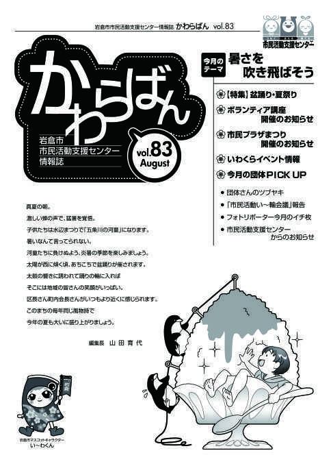 【R1. 8月号】岩倉市市民活動支援センター情報誌かわらばん83号_d0262758_13005259.jpg