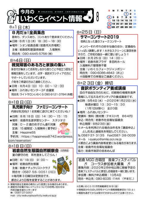 【R1. 8月号】岩倉市市民活動支援センター情報誌かわらばん83号_d0262758_13012007.jpg