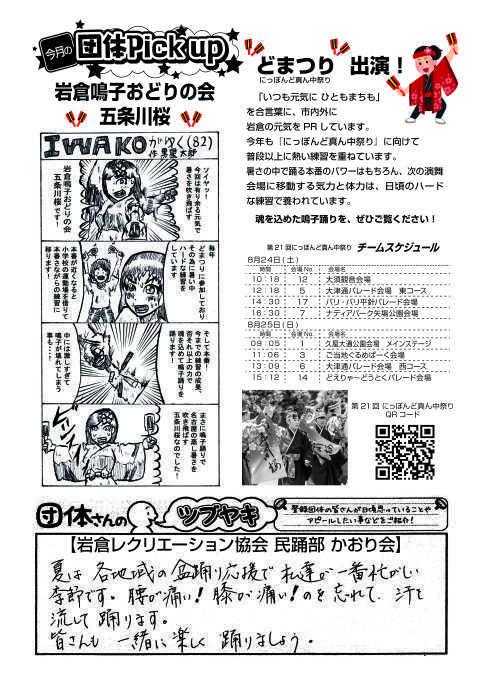【R1. 8月号】岩倉市市民活動支援センター情報誌かわらばん83号_d0262758_13013947.jpg