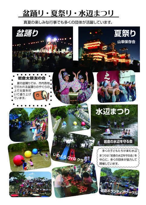 【R1. 8月号】岩倉市市民活動支援センター情報誌かわらばん83号_d0262758_13020077.jpg